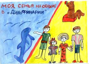 Голубева Ирина
