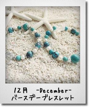 12月の守護石ターコイズ入りのパワーストーンブレスレット