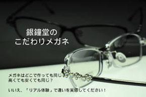 こだわりメガネ
