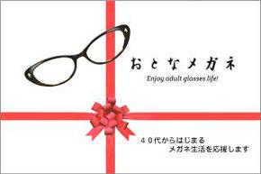 おとなメガネ