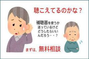 補聴器無料相談