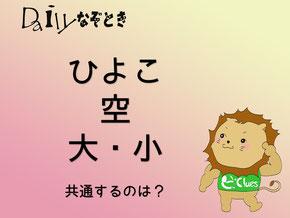 【謎解き】Daily謎解き89