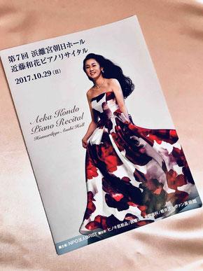 近藤和花ピアノリサイタル・第7回浜離宮朝日ホール