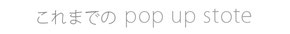 the ouchiポップアップストアの画像