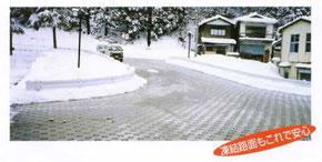 坂道の凍結も安心