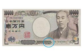 一万円札のこの部分を拡大すると…