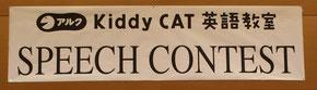 アルクKiddyCAT英語教室 スピーチコンテスト