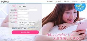 PCMAX公式サイト トップページ