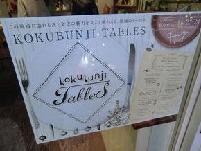 ●地域に溢れる食と文化の魅力を丸ごと味わえる「KOKUBUNJI TABLES」というイベントが行われる日でした