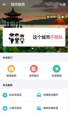"""Capture d'écran de la fonctionnalité """"Services Urbains"""" au sein de l'application Alipay, développée par Alibaba. A côté des trois agents est inscrit : """"Dans les administrations de cette ville, pas besoin de faire la queue""""."""