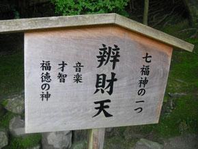 音楽の神様!銀閣寺の苔むした感じがなんとも好きで、今までに何度も訪れていますが、音楽の神様がこんなところにいらっしゃるとは知らなかった。しっかりとお詣りしてきました。