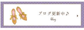 ブログ更新中♪