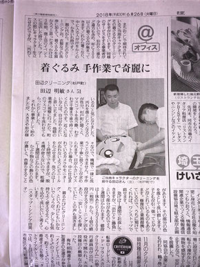 着ぐるみクリーニング専門店田辺が読売新聞様に掲載されました