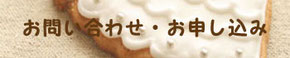 東京文京区千石・白山のお菓子教室ChezMilieuxシェ・ミリュー