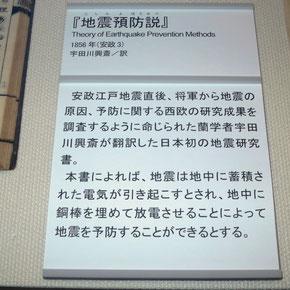 両国の江戸博物館  磁場エネルギ-発見