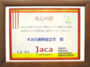 日本動物霊園連合証書