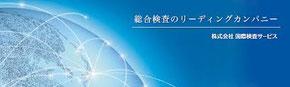 各種調査業務(提携 株式会社国際検査サービス  株式会社ファイン)