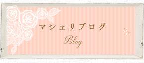 マシェリブログ