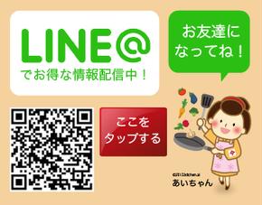 大阪 富田林 寺内町 じないまち ランチ カフェ 食事処 料理教室 きっちんあい LINE@