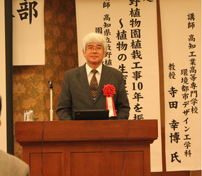 寺田幸博教授の講演