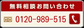 2次会チャンネルフリーダイヤル