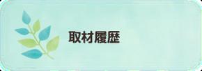 パクス・テルレーナ取材履歴