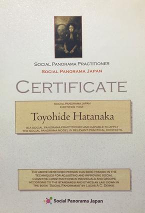ソーシャルパノラマ プラクティショナー NLP 資格 認定書 ライセンス