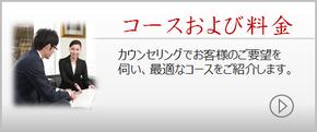 東京・銀座・秋葉原のハイステータス結婚相談所:コースおよび料金