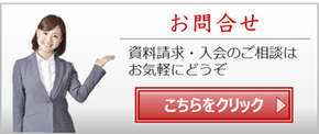 東京銀座・秋葉原の結婚相談所:お問合せ