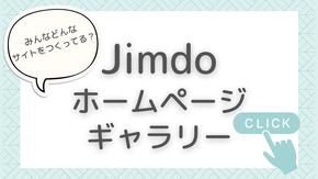 JimdoCafe大倉山