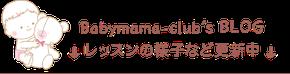 ベビママクラブブログ