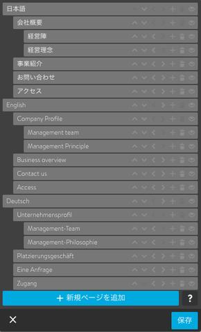 多言語サイトの編集画面