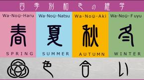 四季別和色雑学【色合い】