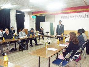 竹富町島産エネルギー活用促進協議会が発足した=11月30日、官公労共済会八重山会館