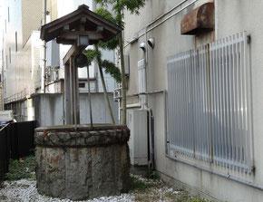吉田家 大井戸跡