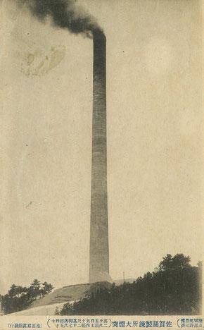 佐賀関の大煙突(戦前絵葉書所収)