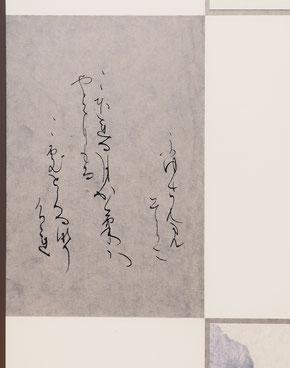自然の移ろひ(部分)/川又 真佐子