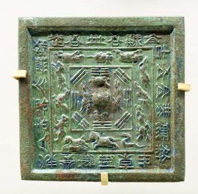 唐時代の鏡、四神十二生肖紋銅鏡です。十二支の動物と伝説の動物と文字が鋳込まれています。西暦618~907年頃のもの