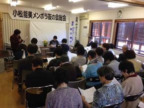 田中議長の進行で進む総会