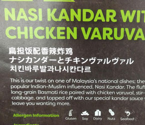 AirAsia機内食でのピクトグラム