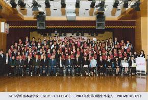 ABK학관일본어학교(abk college) 졸업식