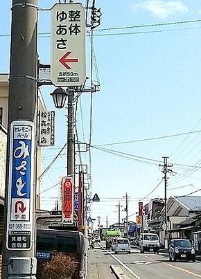 高崎市整体ゆあさ入り口、目印看板