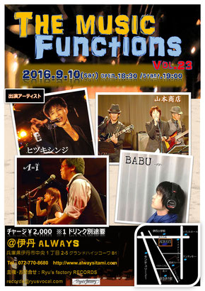 The music functions vol.23 ライブフライヤー