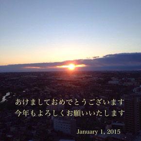 2015.1.1 初日の出です!