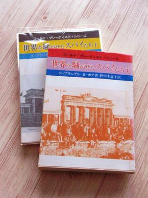 現代教養文庫の『世界を騒がせたスパイたち』。今回ゲットした下巻と、以前地元で見つけていた上巻。やっと揃いました♥