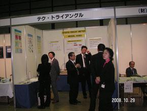 静電気対策展示会