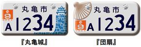 行政書士ふじた国際法務事務所市町村オリジナルご当地ナンバープレート【香川県・丸亀市】
