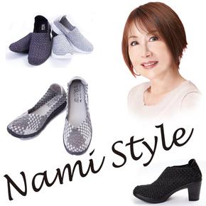 奈美悦子プロデュースNamiStyle