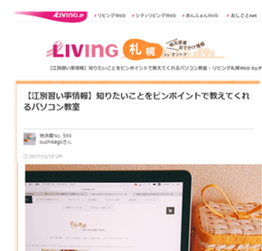 LIVING札幌「オントナWeb」で、江別のパソコン教室としてコミュが掲載されています!