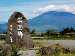 山頂に雲がかかってしまった富士山が惜しい。三国峠で